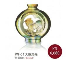 WF-54天賜鴻福