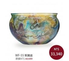 WF-55 招財聚寶盆