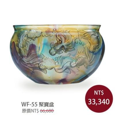 WF-55金玉滿堂 招財聚寶盆