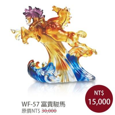 WF-57富貴駿馬