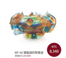 WF-60 雙龍鎮財聚寶盆(大)