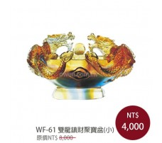 WF-61 雙龍鎮財聚寶盆(小)