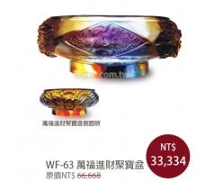 WF-63 萬福進財聚寶盆
