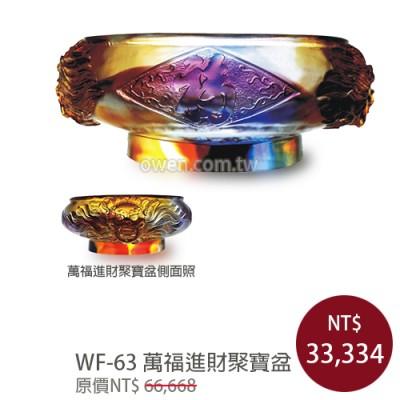 WF-63金玉滿堂 萬福進財聚寶盆