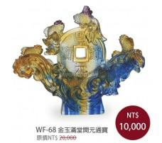 WF-68 金玉滿堂開元通寶