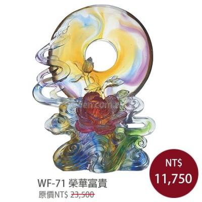 WF-71 榮華富貴