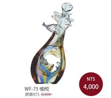 WF-75金玉滿堂 愉悅