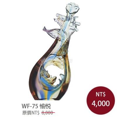 WF-75 愉悅