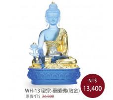 WH-13 密宗-藥師佛(貼金)