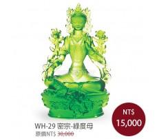 密宗-綠度母