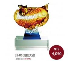 LB-06鴻隆大運