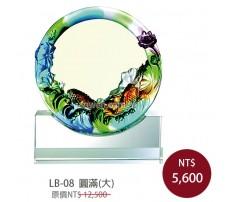 LB-08 圓滿(大)