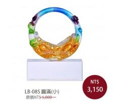 LB-08S圓滿(小)