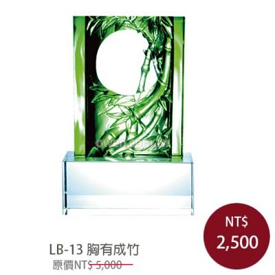 LB-13胸有成竹