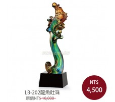 LB-202龍魚吐珠