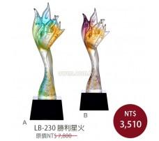 LB-230勝利星火