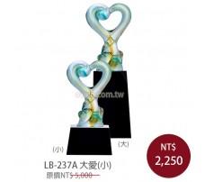 LB-237A大愛(小)