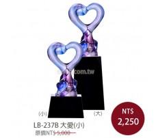 LB-237B大愛(小)