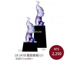 LB-241B 鳳鳴春曉(小)