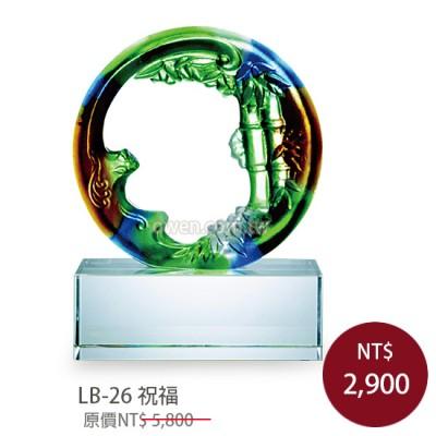 LB-26祝福