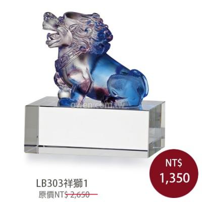 LB303祥獅1 琉璃文鎮