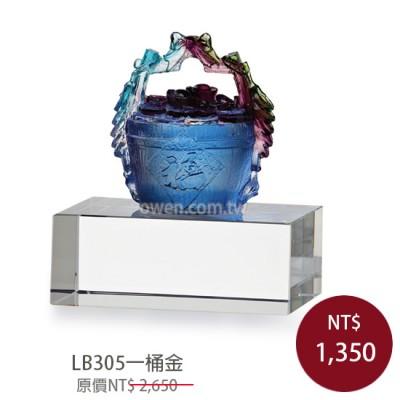 LB305一桶金 琉璃文鎮