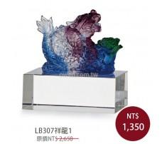LB307祥龍1 琉璃文鎮
