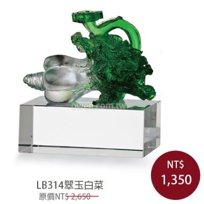 LB314翠玉白菜 琉璃文鎮