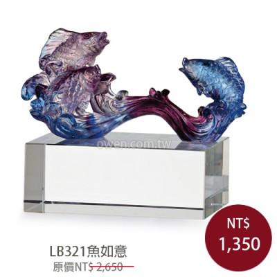 LB321魚如意 琉璃文鎮