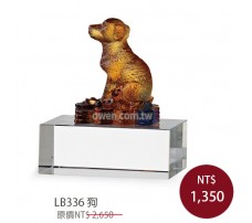 LB336 狗 琉璃文鎮