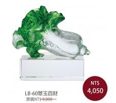 LB-60翠玉百財