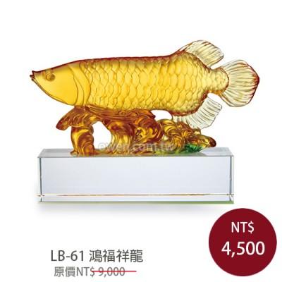 LB-61鴻福祥龍