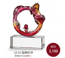 LB-65龍轉乾坤