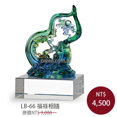 LB-66福祿相隨