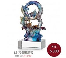 LB-70龍鳳齊發