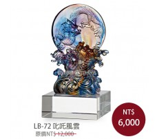 LB-72 叱吒風雲