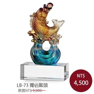 LB-73 獨佔鰲頭