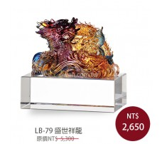 LB-79 盛世祥龍(名片座)