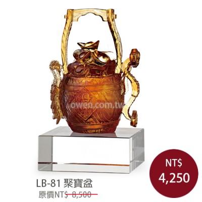 LB-81 聚寶盆