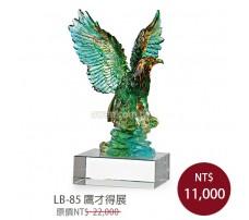 LB-85 鷹才得展
