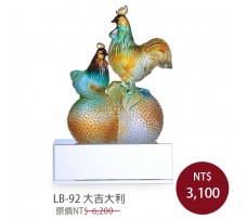 LB-92 大吉大利