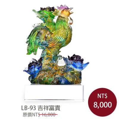 LB-93 吉祥富貴
