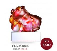LB-94 諸事福祿