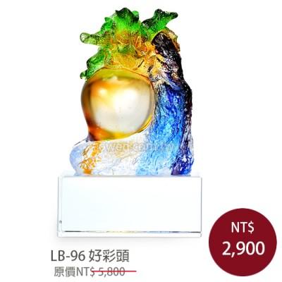 LB-96 好彩頭