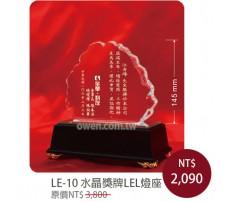 LE-10 水晶內雕獎牌