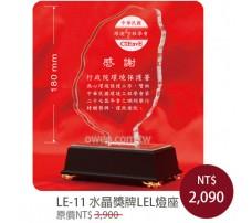 LE-11 水晶內雕獎牌