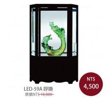 LED-59A 呼喚 櫥窗琉璃