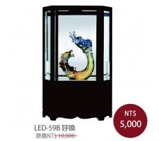 LED-59B 呼喚 櫥窗琉璃