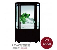LED-60翠玉百財 櫥窗琉璃