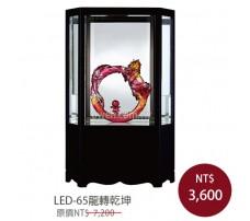 LED-65龍轉乾坤 櫥窗琉璃
